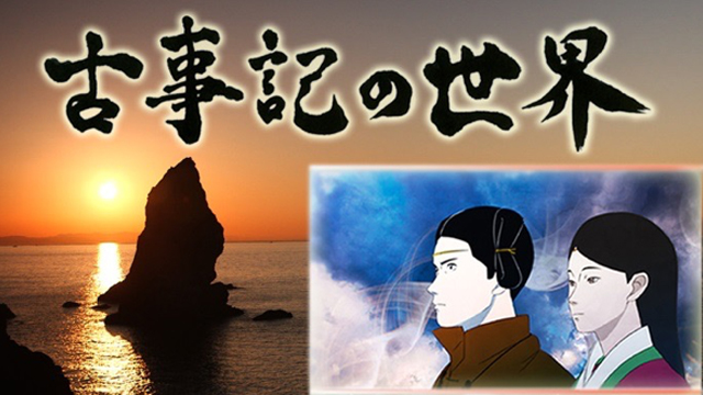 KOJIKI: Stories About the Birth of Japan